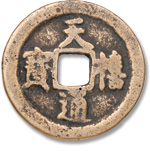 [photo: Chinese Cash coin]