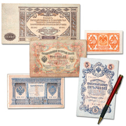1905-1919 Set of Five Pre-Soviet Russian Bank Notes