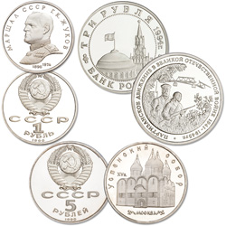 1990-1994 Russia 1, 3 & 5 Rouble Set