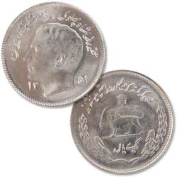 1972 Iran Copper Nickel 1 Rial