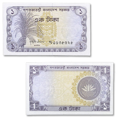 Image for ND (1972) Bangladesh 1 Taka, P#5, Uncirculated from Littleton Coin Company