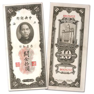 Image for 1930 China 10 Customs Gold Units Note from Littleton Coin Company