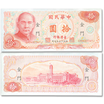 Image for 1976 China-Taiwan 10 Yuan, P#R112A, Uncirculated from Littleton Coin Company