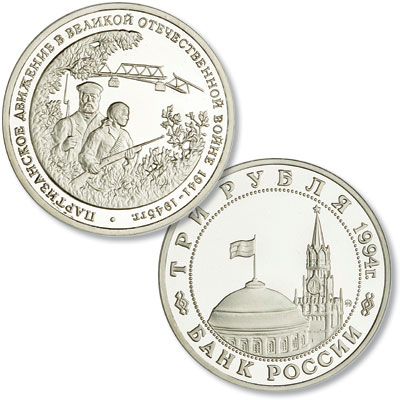 Image for 1994 Russia 3 Ruble from Littleton Coin Company